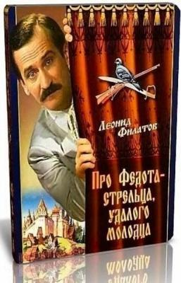 Филатов Леонид - Сказ про Федота Стрельца (Аудиокнига)