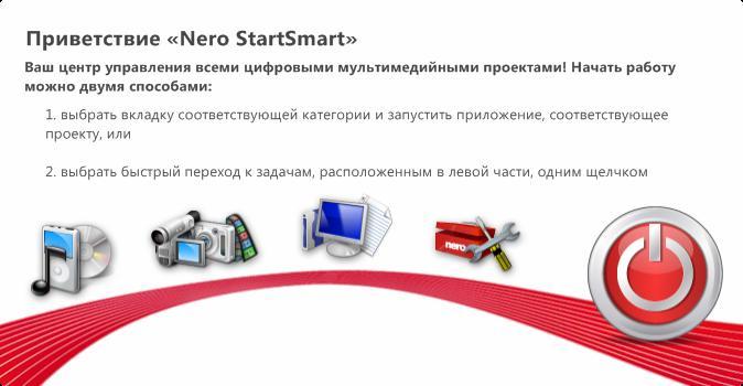 Nero Multimedia Suite 10 Platinum HD 10.5.10900 (Multilingual/RUS) от 27.10