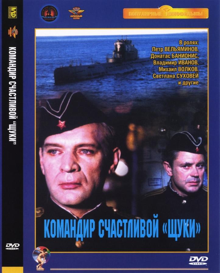 i фильмы командир счастливой лодки