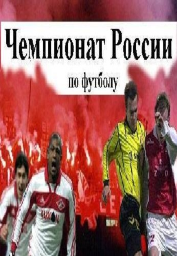 футбол россии 2011