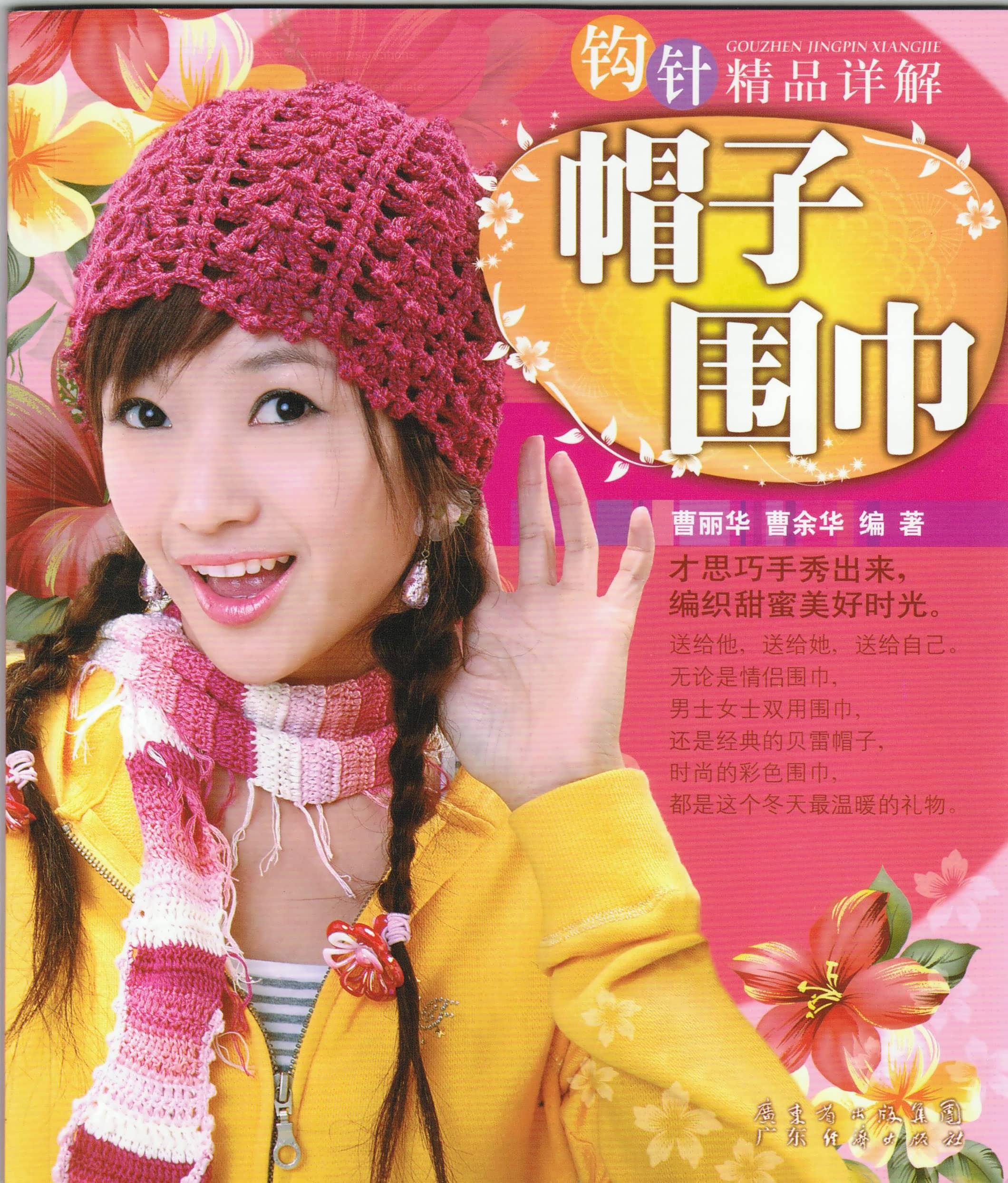 Китайские и японские журналы - Осинка 24