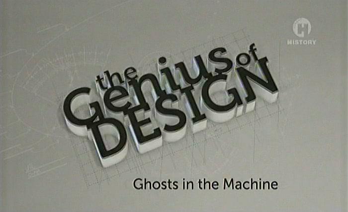 Гениальный дизайн. Дух из Машины