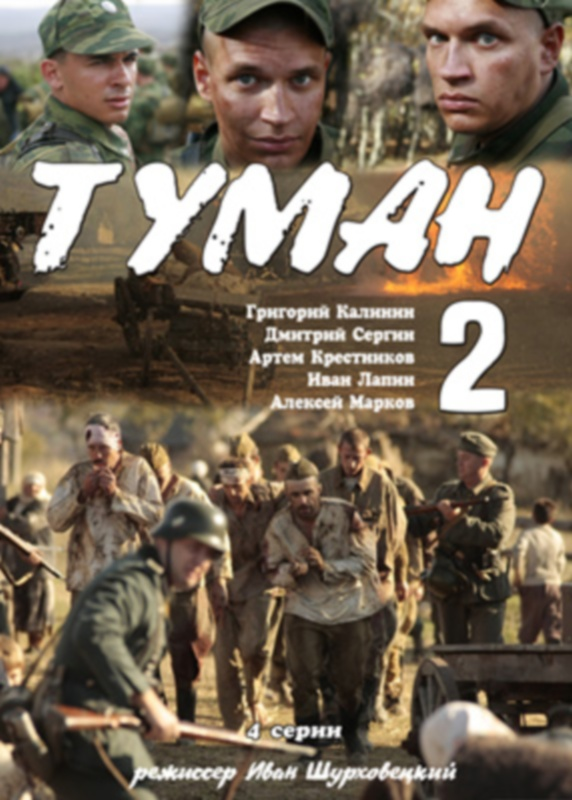 ВТуман 2 смотреть онлайн бесплатно в хорошем качестве.
