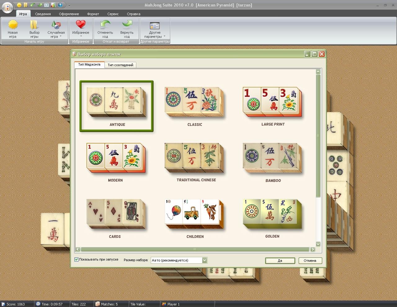 MahJong Suite 2010 v7.0 (русская версия) .