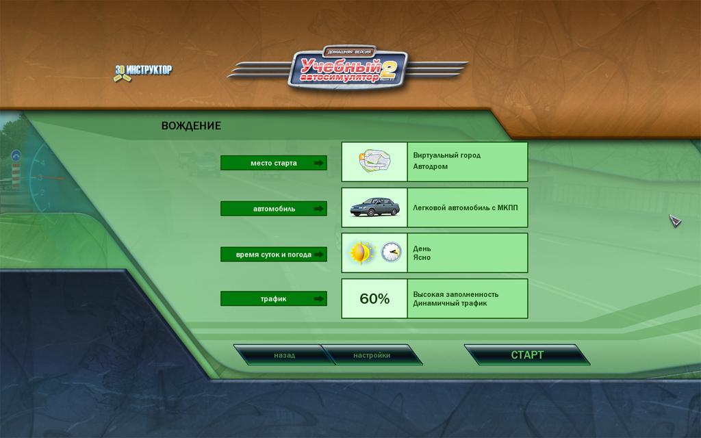 3D Инструктор 2.2.7 Учебный автосимулятор. Домашняя версия (2011/Rus) Пира