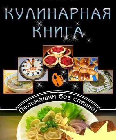 Электронная кулинарная книга 4.0 Beta 9 (2010) RUS.