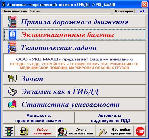 Скачать Автошкола МААШ подготовка к теоретическому экзамену в ГИБДД