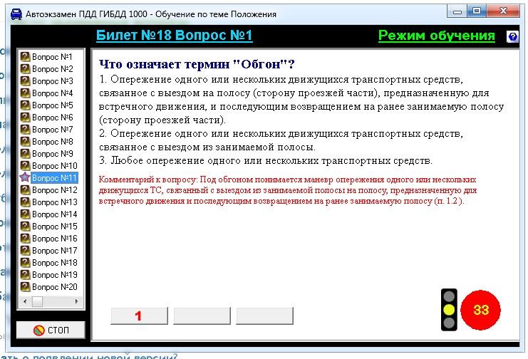 Скачать Автоэкзамен ПДД ГИБДД категории АВ Россия (20.11.2010) на