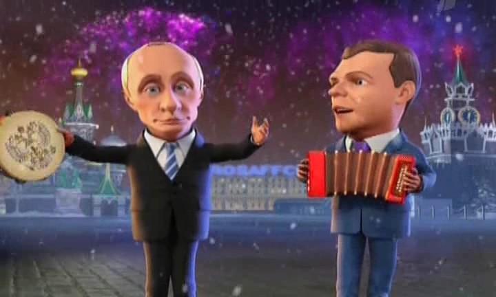 Мульт медведев путин новый год